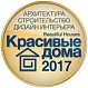 «Beautiful Houses 2017» contest