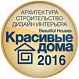 «Beautiful Houses 2016» contest